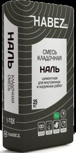 Кладочная смесь Habez НАЛЬ цементная для внутренних и наружных работ 25 кг